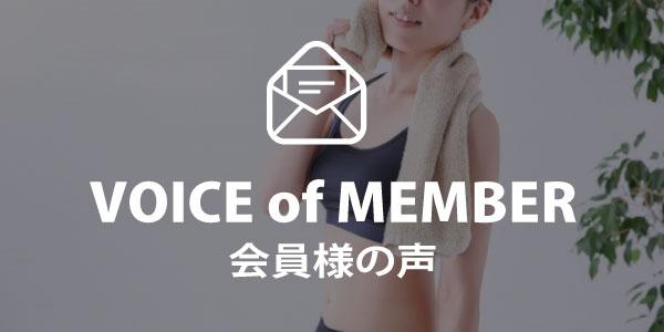 大分で痩せるスポーツジム・スポーツクラブ・フィットネスクラブをお探しなら大分トレーニングクラブへ。 VOICEofMEMBER 会員様の声 リンク画像